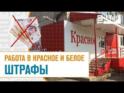 Красное и Белое ШТРАФЫ | Топ Кадр
