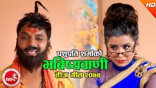 Video New Comedy Teej Song 2074 | Bhabishya Baani - Pashupati Sharma & Manju BK download MP3, 3GP, MP4, WEBM, AVI, FLV April 2018