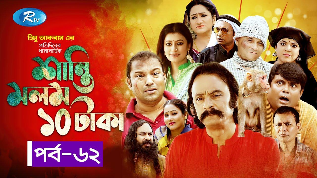 Shanti Molom 10 Taka | শান্তি মলম ১০ টাকা | Ep 62 | Salauddin Lavlu | Tanzika Amin | Rtv Natok