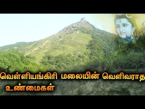 அதிசயம்  ! ஆச்சர்யம் ! மனித காதுகளுக்கு கேட்கும் சிவனின்  பஞ்சவாத்தியம் ! | Velliyangiri Mountains!