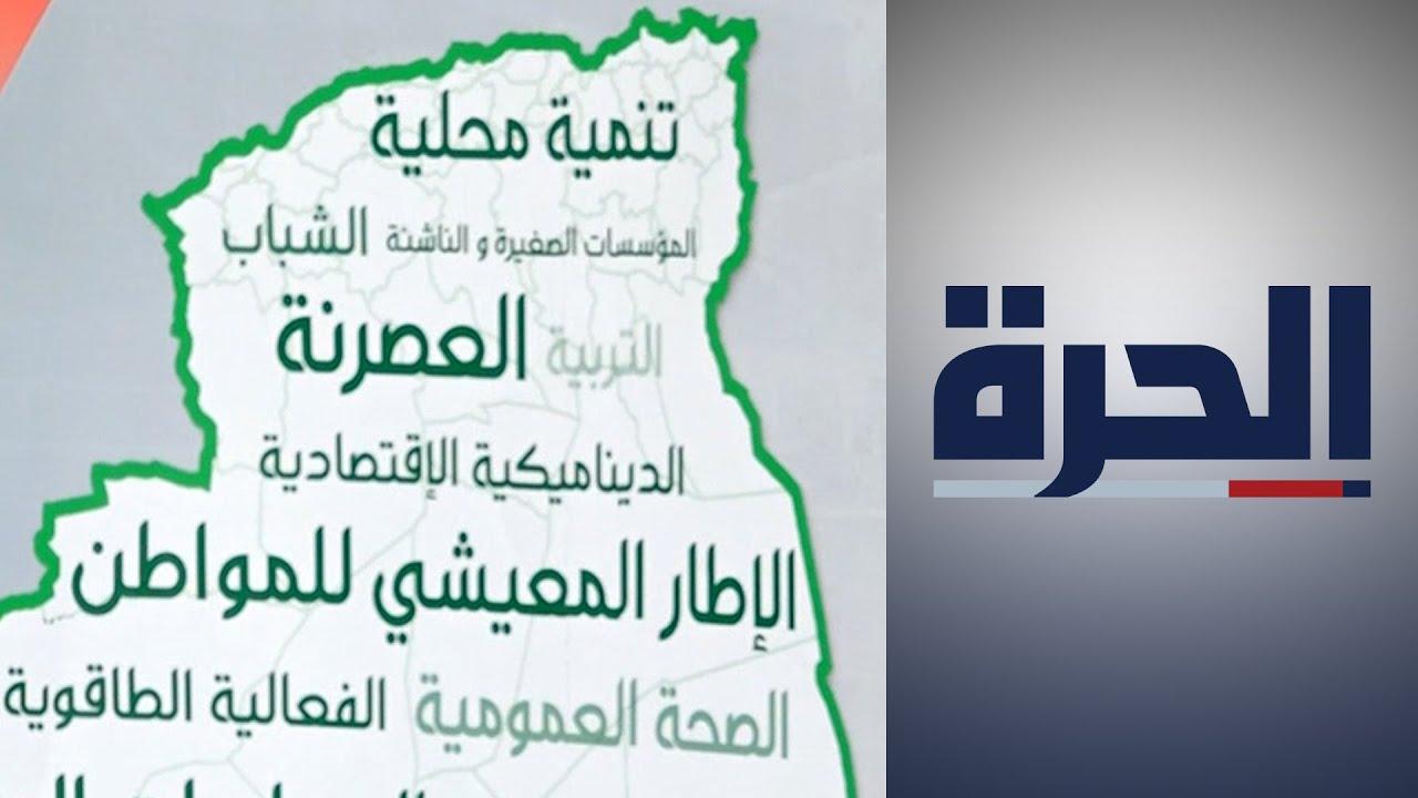 إجراءات اقتصادية وتشريعات قانونية لتحسين الوضع الاقتصادي في الجزائر  - نشر قبل 15 ساعة