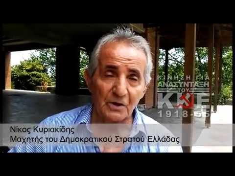 O Νίκος Ζαχαριάδης στο αρχηγείο της 6ης Μεραρχίας του ΔΣΕ