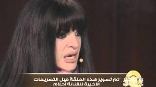 نضال الأحمدية تدخن سيجارة بعد رؤيتها صورة أحلام على الهواء (فيديو)