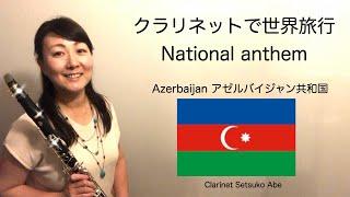 Anthem of  Azerbaijan 国歌シリーズ『アゼルバイジャン共和国』Clarinet Version