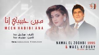 Nawal ELZOGHBI & Wael KFOURY - نوال الزغبي وائل كفوري- مين حبيبي انا