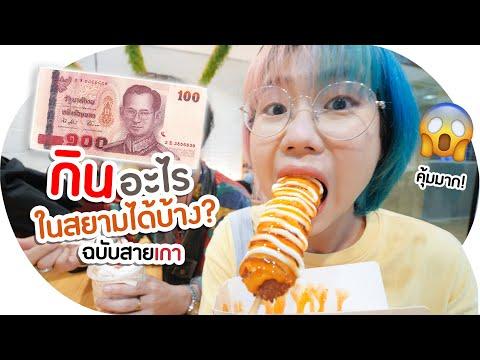 มี 100 บาท กินอาหารเกาหลีอะไรได้บ้าง ที่สยาม!?   งบจำกัด EP.4 🤔🇰🇷▲ GZR Gozziira