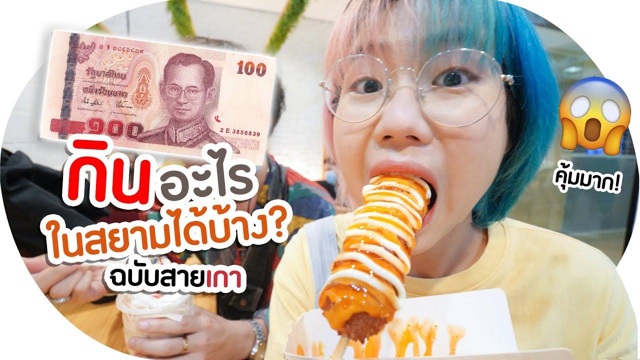 มี 100 บาท กินอาหารเกาหลีอะไรได้บ้าง ที่สยาม!? | งบจำกัด EP.4 🤔🇰🇷▲ GZR Gozziira