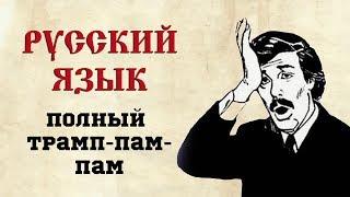 Русский язык – это полная терапия