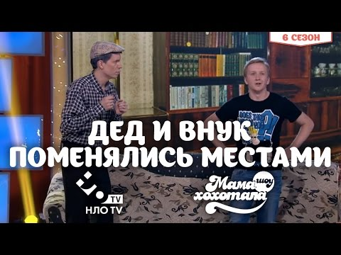 Дед и Внук Поменялись Местами  Мамахохотала  НЛО TV
