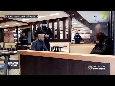 Новости 7 канал Одесса: В центре Одессы мужчина угрожал взорвать гранату в McDonald's