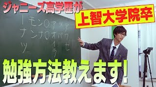 Snow Man【阿部ちゃん先生】上智大学院卒が勉強方法教えます!珍回答迷回答続出です。