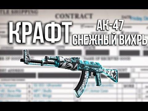 Крафтим AK-47 | Снежный вихрь