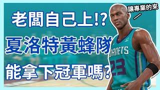 《籃球大挑戰》如果籃球之神Michael Jordan重返聯盟!?能幫助黃蜂隊得下總冠軍嗎?《中文字幕》|籃球 體育 NBA NBA2K20 NBA2K19 NBA2K 中文 台灣 highlight
