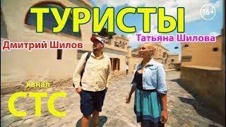 ТУРИСТЫ (2018) Выпуск 1. Рим. Смотреть онлайн