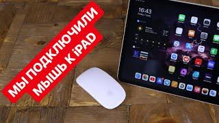 как подключить к iPad мышку, внешний диск, карту памяти, клавиатуру и многое другое