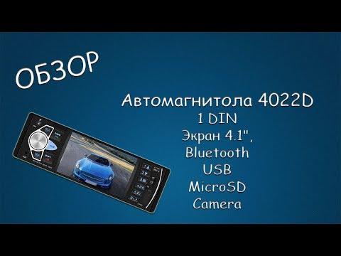 "#405 ОБЗОР Автомагнитола 4022D , 1 DIN,  Экран 4.1"",  Bluetooth,  USB,  MicroSD,  Camera."