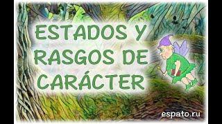 Испанский язык Урок 21 Los datos personales (Личные данные) №2 - характеристики (www.espato.ru)