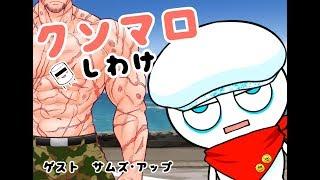 [LIVE] 8/09クソマロ仕分け~筋肉モリモリマッチョマンの変態だの巻~
