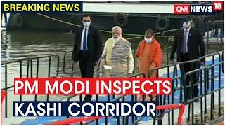 PM Modi Inspects The Kashi Vishwanath Temple Corridor Project   CNN News18