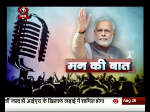 PM Modi's next 'Mann Ki Baat' address on Aug 30