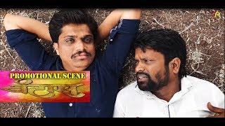 धमाल सीन|वंटास|मराठी|फिल्म|Comedy Scene vantas|Marathi Movie