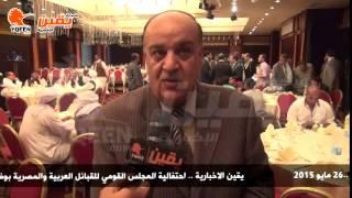 يقين | النائب الاول لرئيس القومي للقبائل المصرية : السيسي يتحرك لاستقرار الوطن العربي