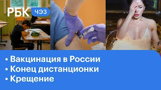 Массовая вакцинация от коронавируса. Школы вернулись к очному обучению. Фондовый рынок в новом году
