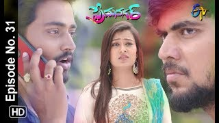 Prema Nagar | 19th August 2019 | Full Episode No 31 | ETV Telugu