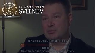 Человек и закон:  «О суррогатном материнстве» — Константин Свитнев