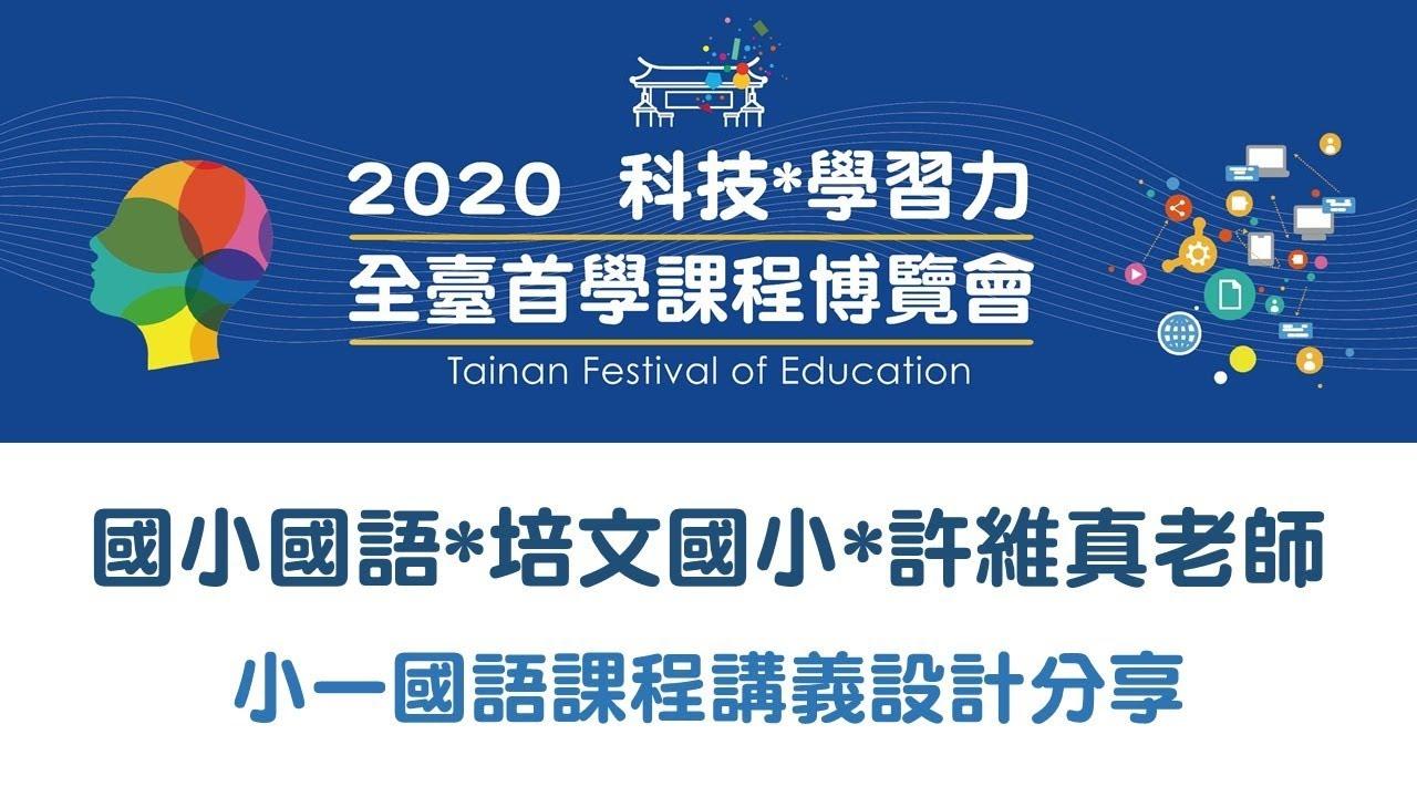 2020全臺首學課程博覽會-國小國語低年級-許維真 - YouTube
