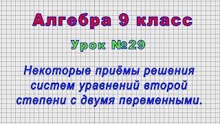 Алгебра 9 класс (Урок№29 - Приёмы решения систем уравнений второй степени с двумя переменными.)