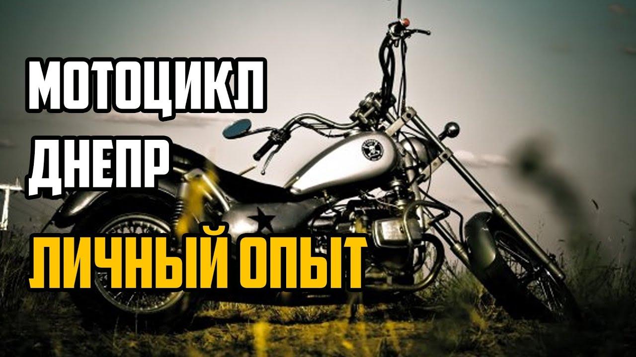 Личный Опыт Мотоцикл Днепр | Мото Днепр Байк