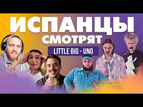 Испанцы смотрят Little Big - Uno