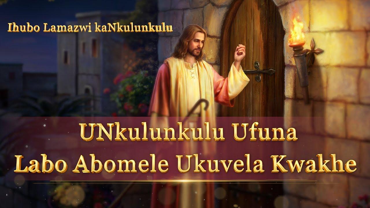 "South African Christian Song 2018 ""UNkulunkulu Ufuna Labo Abomele Ukuvela Kwakhe"""