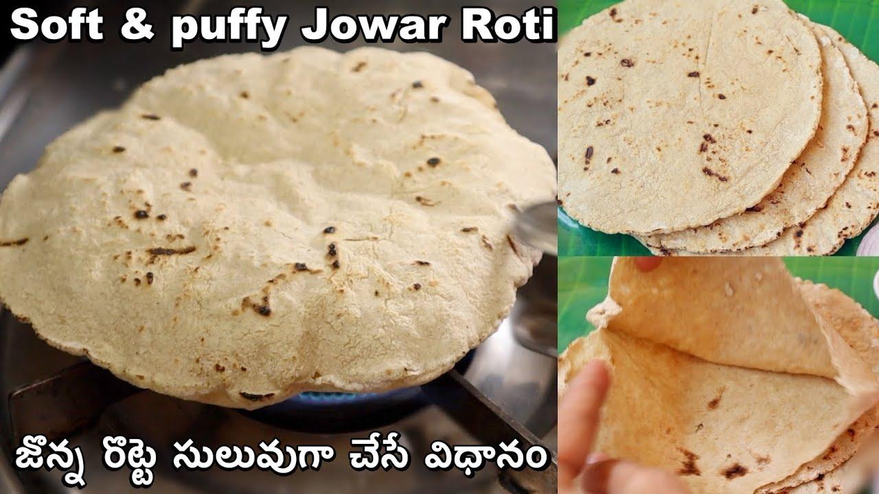మొదటిసారి చేసిన జొన్న రొట్టె మెత్తగా బాగా చేయాలంటే ఇలాచేయండి| Jowar Roti For Beginners | Jonna Rotte