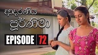 Adaraniya Purnima | Episode 72 ( ආදරණීය පූර්ණිමා ) Thumbnail
