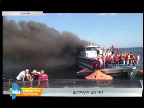 Капитана сгоревшего на Байкале теплохода освободили от уголовной ответственности