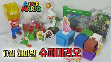 맥도날드 해피밀 11월 슈퍼마리오 장난감 8종 풀세트 개봉! Super Mario McDonald