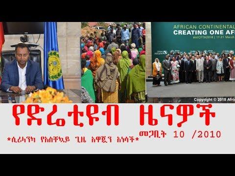 ETHIOPIA - የድሬቲዩብ ዜናዎች መጋቢት 10 /2010 - DireTube News