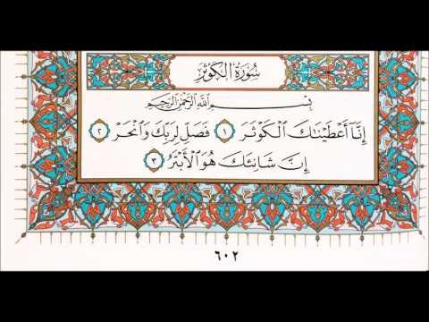 PASHTO QURAN TARJUMA(108 SURAH AL KAUSAR HD new)