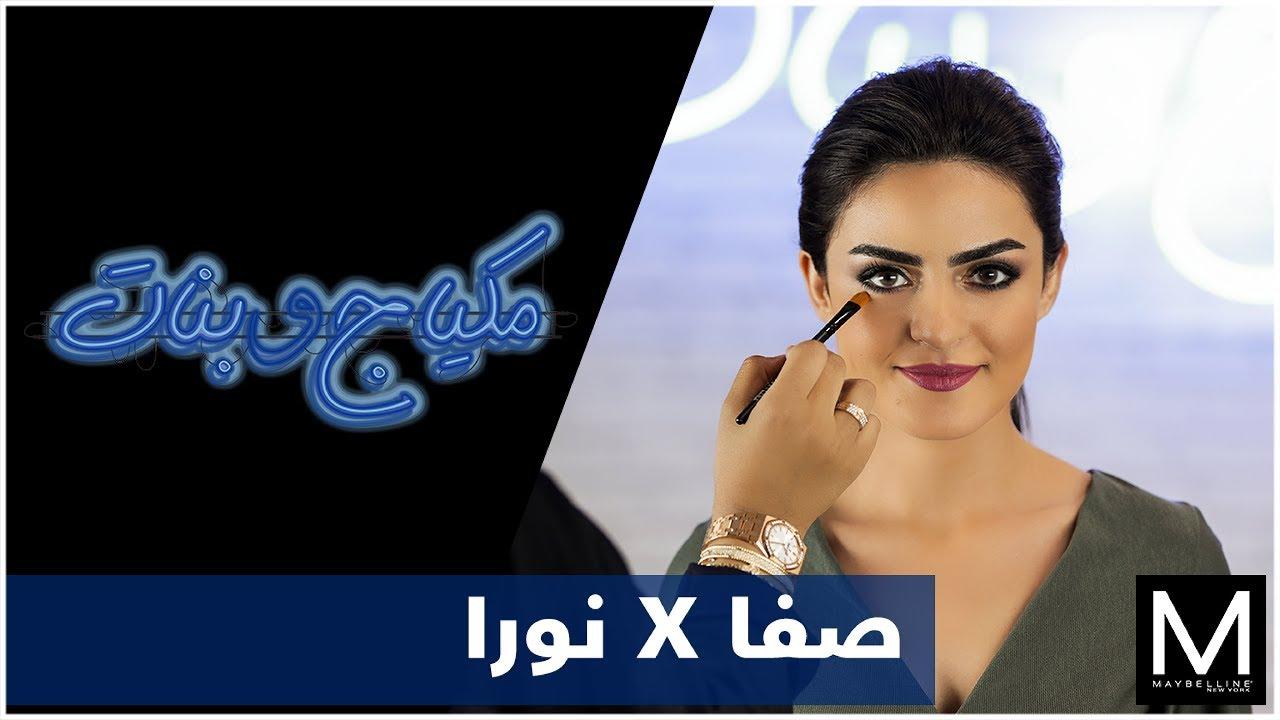 26d49f98a Smokey eyes tutorial with Nora Bou Awadh - توتوريال مكياج سموكي مع نورا بو  عوض