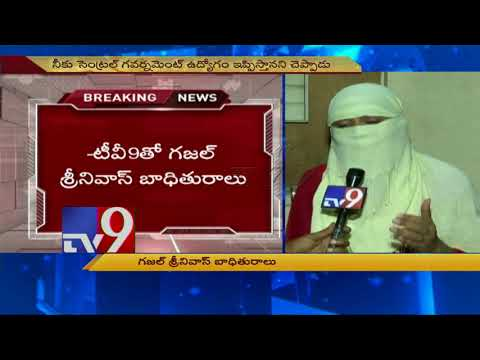 Ghazal Srinivas case || TV9 interviews victim