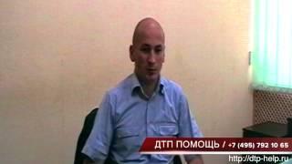 Отзыв о компании ДТП ПОМОЩЬ. Баранов А.Л.(, 2013-09-02T16:49:49.000Z)