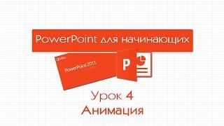 PowerPoint для начинающих. Урок 4: Анимация