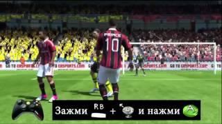 FIFA 13 - Пас на ложном замахе