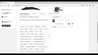 Как скопировать ТЕГИ в YouTube