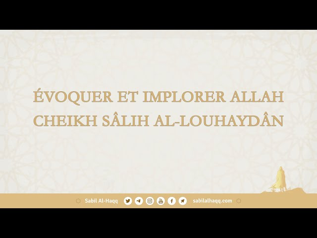Évoquer et implorer Allah - Cheikh Sâlih Al-Louhaydan ᴴᴰ