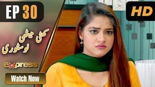 Pakistani Drama | Khatti Methi Love Story - Episode 30 | Express Entertainment Ramzan Special Soap