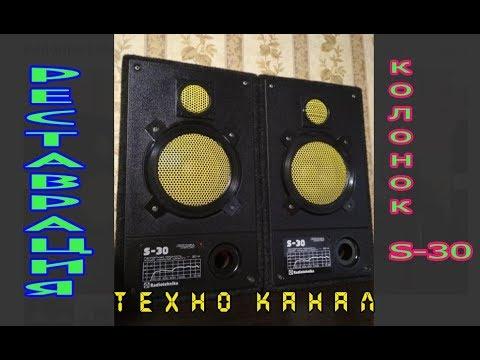 реставрация колонок Radiotehnika S-30 #техноканал