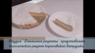 """Королевская ватрушка от студии """"Домашние рецепты"""""""